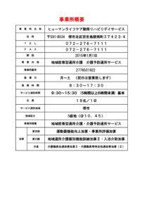 事業所概要(陵南)R1.10.1_のサムネイル