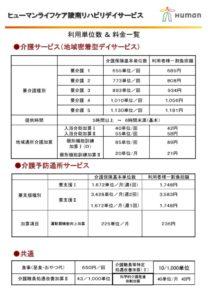 利用単位数&料金一覧(陵南)のサムネイル